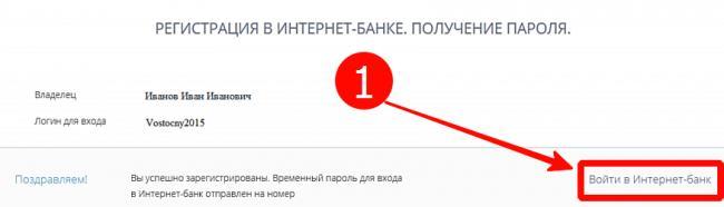 vhod-v-internet-bank-posle-zaversheniya-registracii-.png