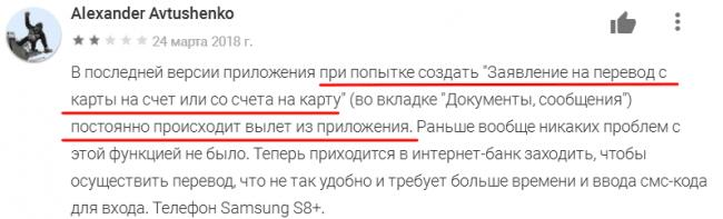 otzyv-o-sboe-v-rabote-prilozheniya-vostochnyj-mobajl-.png