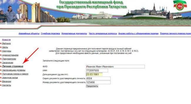 goszhilfond-pri-prezidente-rt-lichnaja-stranica.jpg
