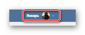Otkryitie-glavnogo-menyu-na-glavnoy-stranitse-profilya-na-sayte-VKontakte.png