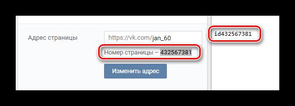 Protsess-vyichisleniya-identifikatora-v-razdele-Nastroyki-na-sayte-VKontakte.png