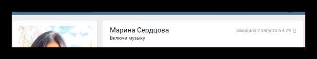 Perehod-na-stranitsu-postronnego-polzovatelya-na-sayte-VKontakte.png