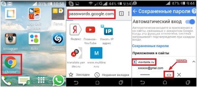 1536324400_kak-posmotret-parol-ot-vk-na-telefone.png