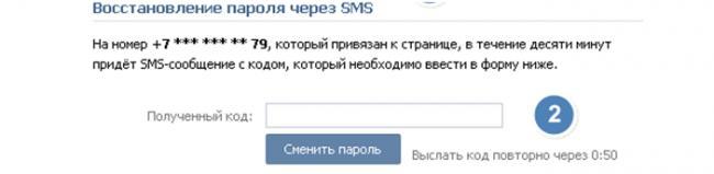 1536324721_smenit-parol.png