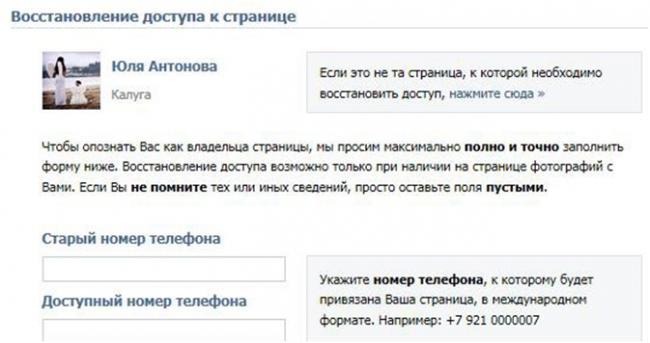 1536327419_stranica-vosstanovleniya.png