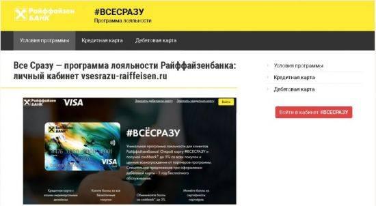 vslckb-rayffazenbank-3-550x302.jpg