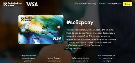 vslckb-rayffazenbank-4-550x257.jpg