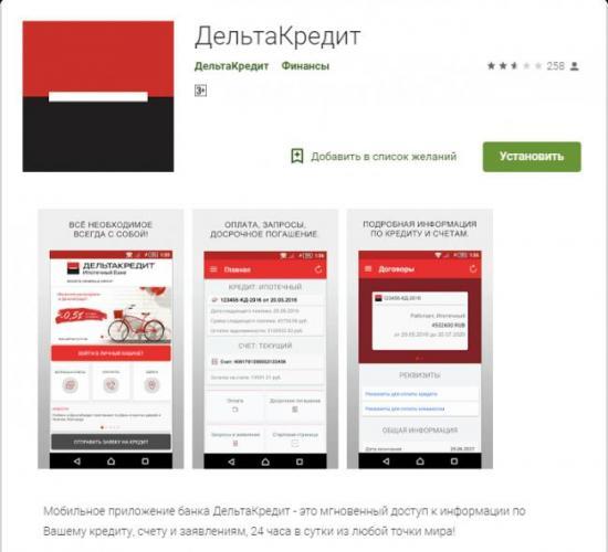 deltacredit-mobilnoe-prilozhenie.png