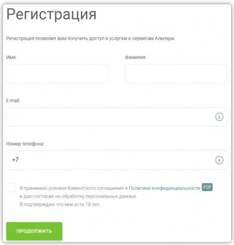 registration-alpari-1.png