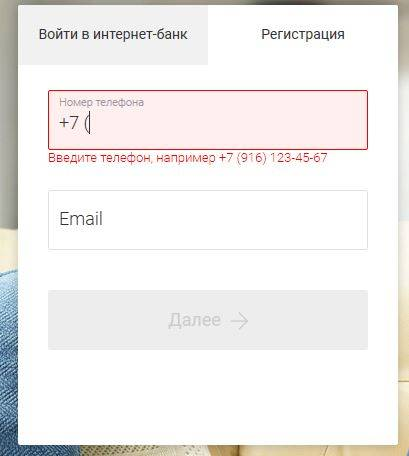 2-pochta-bank-lichnyy-kabinet.jpg