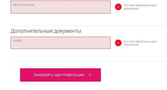 8-pochta-bank-lichnyy-kabinet.jpg