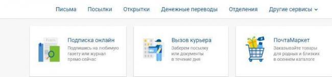3-pochta-bank-kabinet.jpg