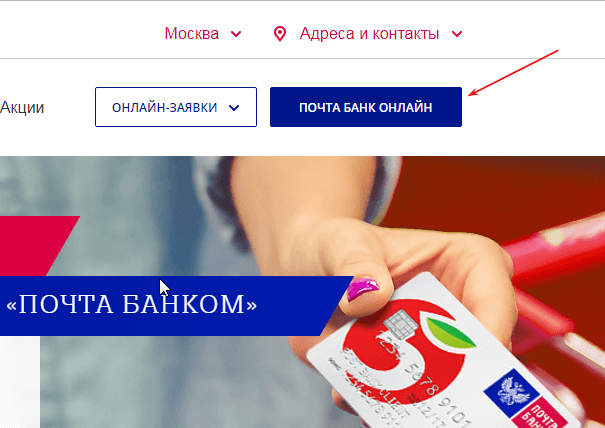 vhod-v-lichniy-kabinet-pochta-bank.png