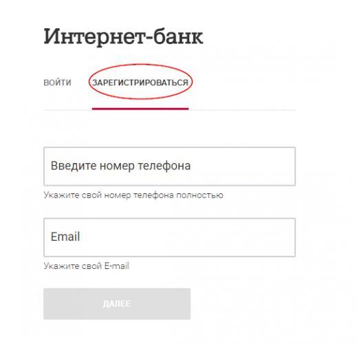 registraciya-v-onlayn-bankinge-shag-1.png