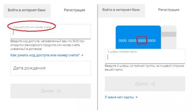 registraciya-v-onlayn-bankinge-shag-2.png