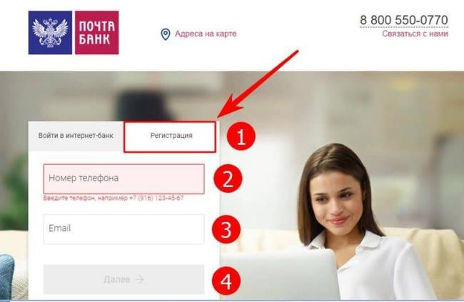 registratsiya-v-lichnom-kabinete-pochtabank.ru_.jpg