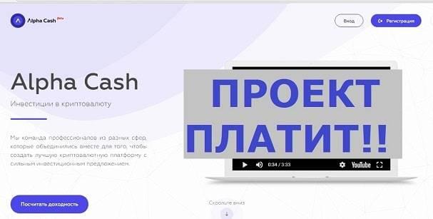 Alpha-Cash-c-alpha-cash.com_.jpg