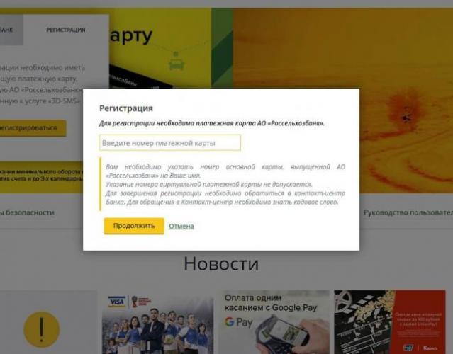 rosselhozbank-lichniy-kabinet-registraciya.jpg