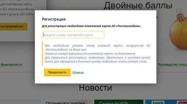 ros04-registr.jpg