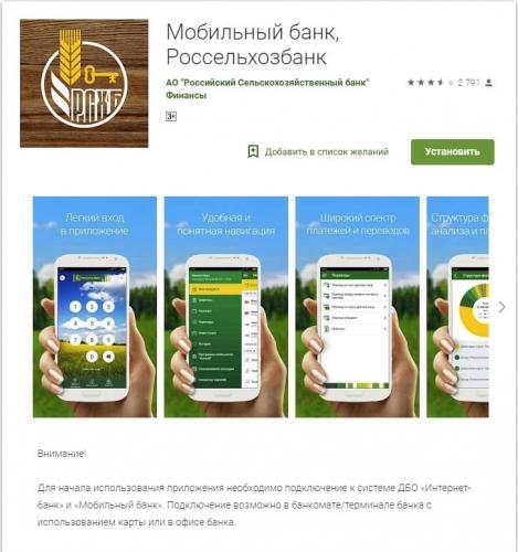 rosselhozbank-mobilnoe-prilozhenie.jpg