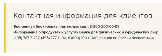 rosselhozbank-telefon-goryachey-linii.jpg