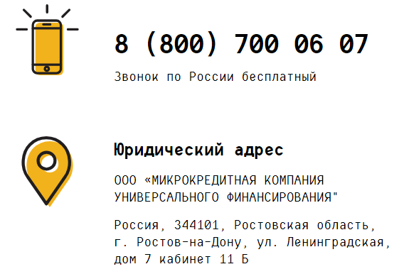 oneclickmoney-kontakty.png