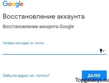 zabil-parol-galaxy-google.jpg