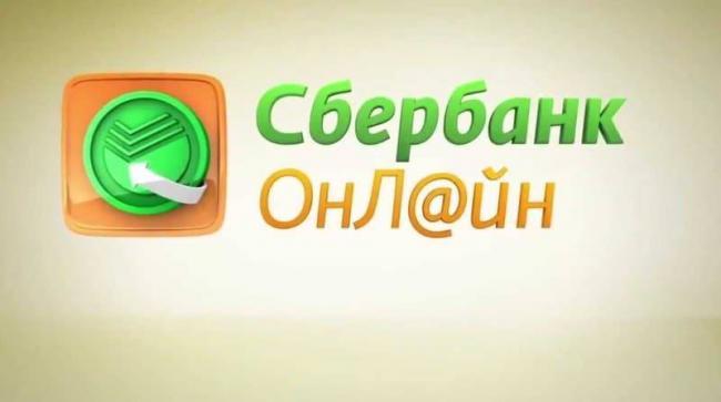 login-v-sberbank-onlajn-chto-jeto-1.jpg