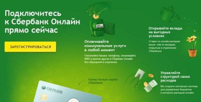 login-v-sberbank-onlajn-chto-jeto-2.jpg