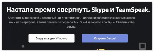glavnaya-stranitsa-ofitssajta-diskord.png