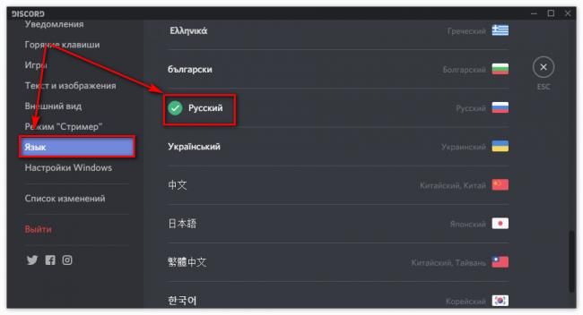 vybor-russkogo-yazyka-v-discord.png