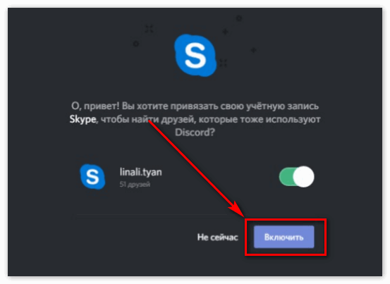 sinhronizatsiya-diskord-s-skajp.png