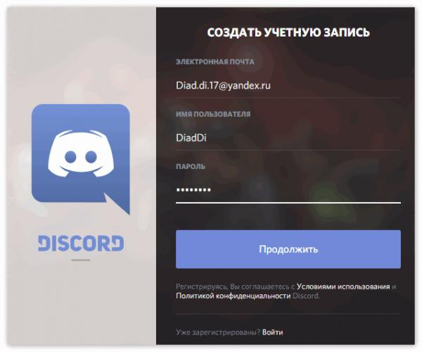 registratsiya-v-programme-diskord.png