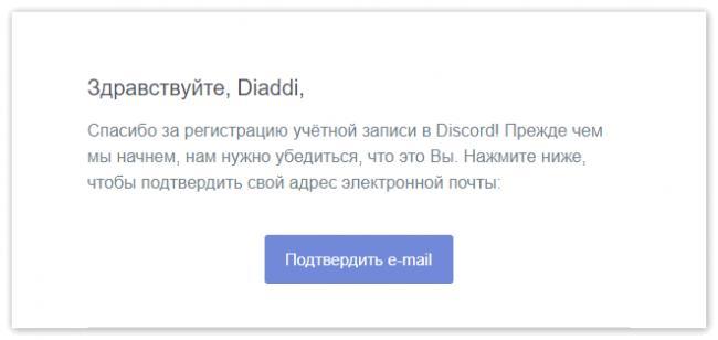 podtverzhdenie-registratsii-v-diskord-po-pochte.png