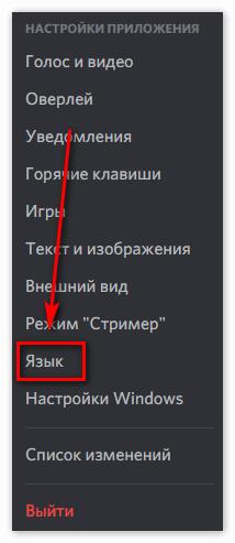 vkladka-yazyk-v-discord.png