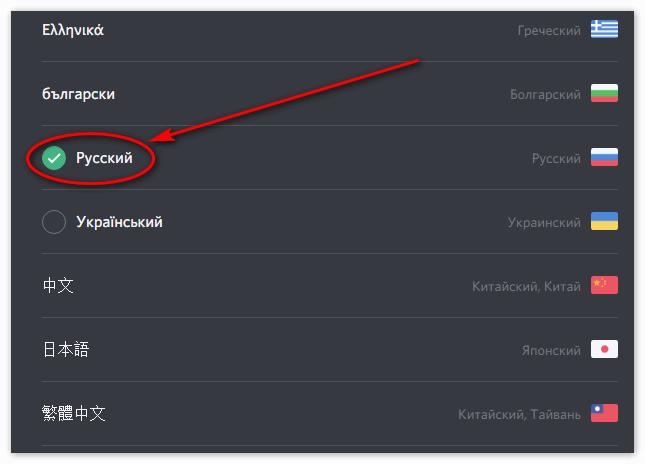 russkij-yazyk-v-discord.png