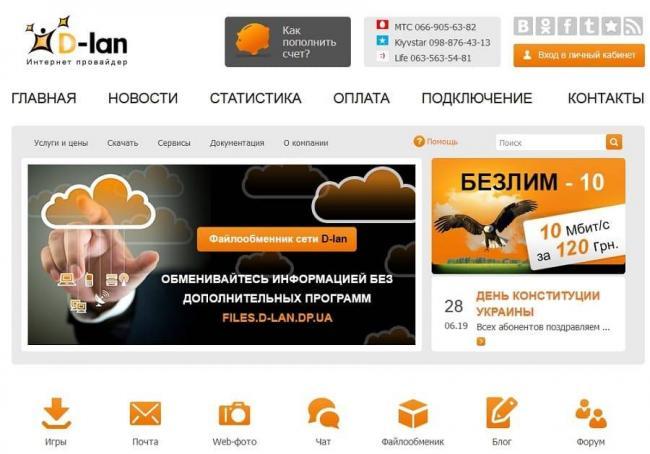 d-lan2.jpg