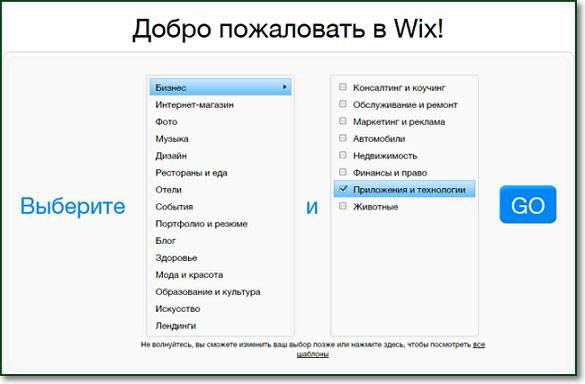 konstruktor-wix-tema-sajta.jpg