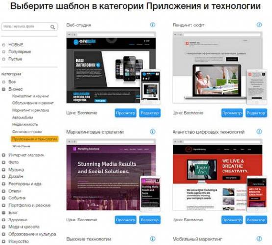 wix-shablon-sajta.jpg