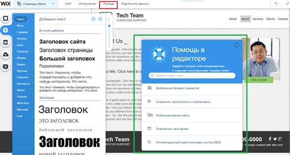wix-redaktor-pomoshh.jpg