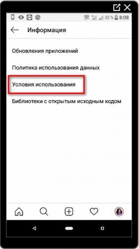 usloviya-ispolzovaniya-instagrama.png