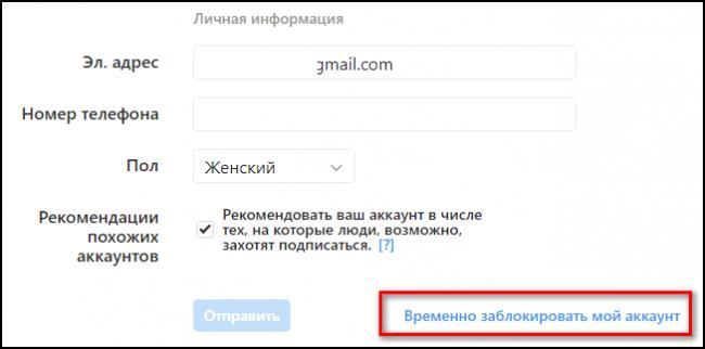 vremenno-zablokirovat-stranitsu-v-instagrame-primer.png