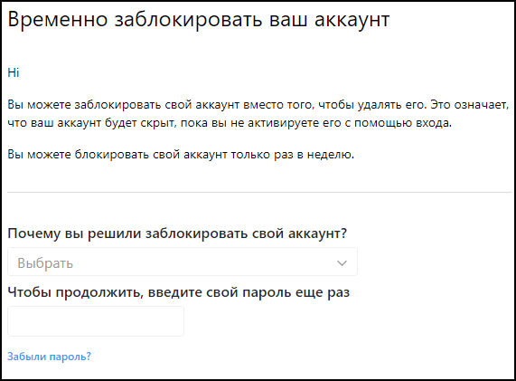 vremenno-zablokirovat-stranitsu-v-instagrame.png