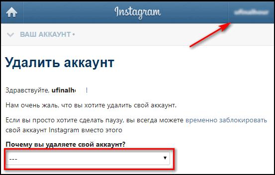 udalit-akkaunt-v-instagrame.png