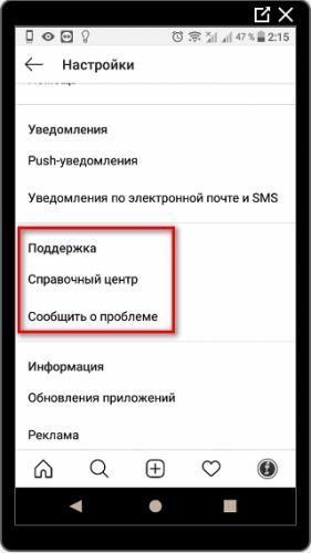 instagram-tsentr-podderzhki-polzovateley.png