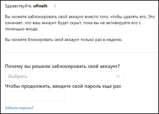 vremenno-zablokirovat-instagram-stranitsu.png