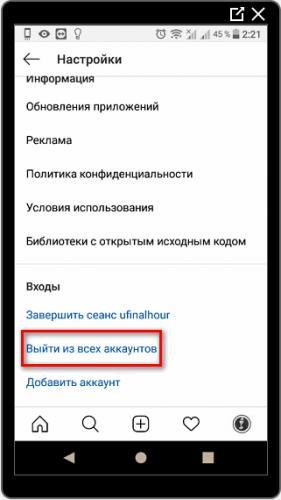 vyyti-iz-vseh-akkauntov-v-instagrame.png