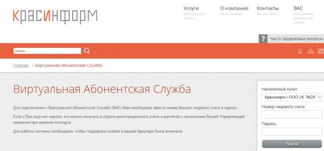 krasinform-cabinet.png