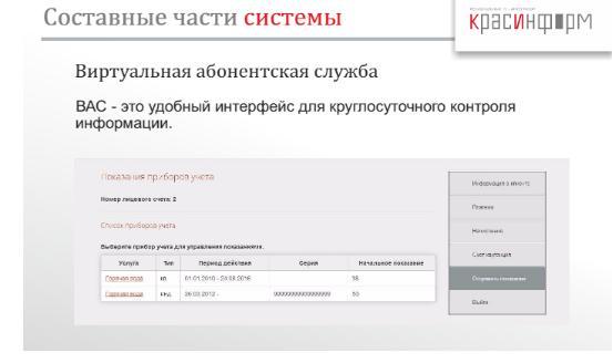 krasinform-cabinet-3.png
