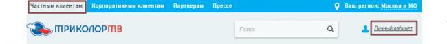 2-trikolor-tv-lichnyy-kabinet.png